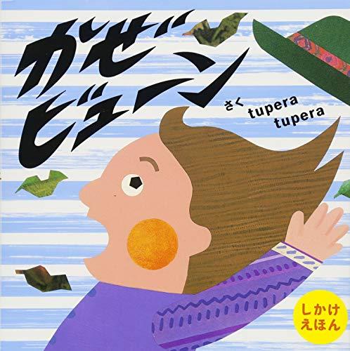 かぜビューン(PETITPOOKA)3~6歳児向け絵本