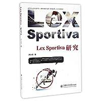 Lex Sportiva研究