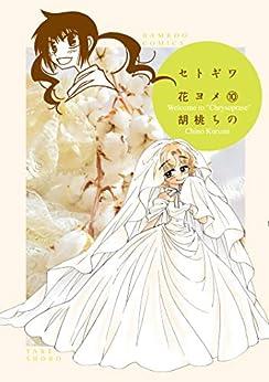 [胡桃ちの]のセトギワ花ヨメ(10) (バンブーコミックス 4コマセレクション)