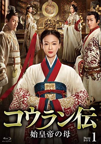 コウラン伝 始皇帝の母 Blu-ray BOX1