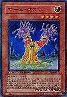 【シングルカード】遊戯王DT ワーム・ヤガン ノーマル
