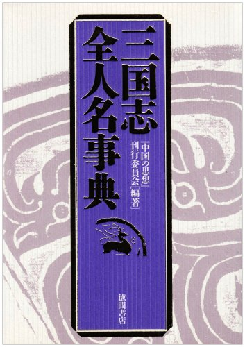 三国志全人名事典 (正史三国志英傑伝)