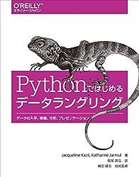 Pythonではじめるデータラングリング