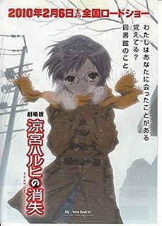 meti244邦画アニメ映画チラシ[涼宮ハルヒの消失」劇場版 2010年公開