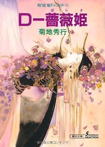 D-薔薇姫―吸血鬼ハンター 8 (朝日文庫―ソノラマセレクション (き18-10))