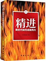 Excellence (How to make great success in the new era) (Chinese Edition)