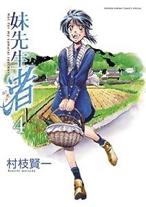 妹先生 渚(4) 妹先生 渚 (ゲッサン少年サンデーコミックス)