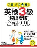 CD付 英検3級〔頻出度順〕合格ドリル (高橋書店の英検シリーズ)