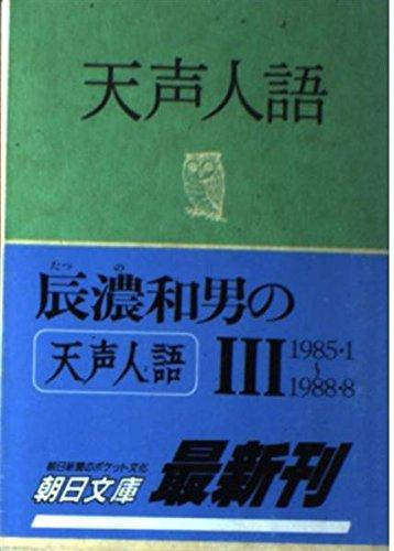 天声人語〈11(1985・1~1988・8)〉 (朝日文庫)の詳細を見る