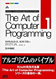 The Art of Computer Programming Volume 1 Fundamental Algorithms Third Edition 日本語版