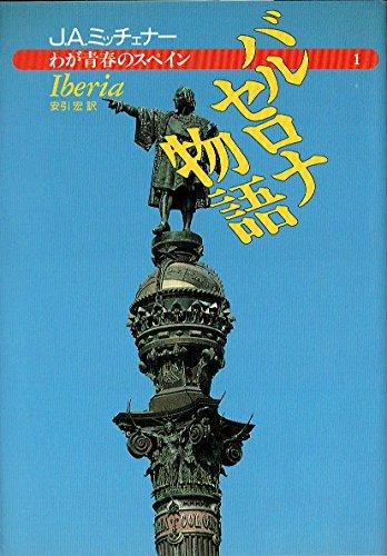 バルセロナ物語 (福武文庫―わが青春のスペイン)