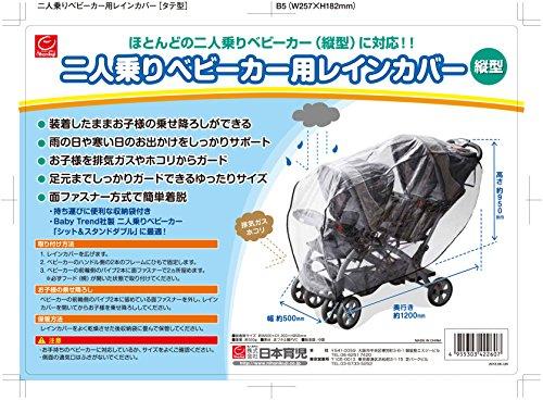 日本育児2人乗りベビーカー用レインカバー縦型2人乗り用の大きなレインカバー