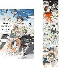 春風のエトランゼ 1-4巻 新品セット
