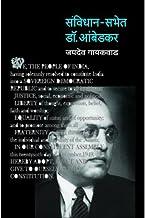 Samvidhan-Sabhet Dr. Babasaheb Ambedkar