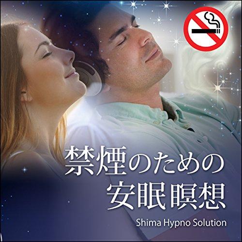『禁煙のための安眠瞑想』のカバーアート