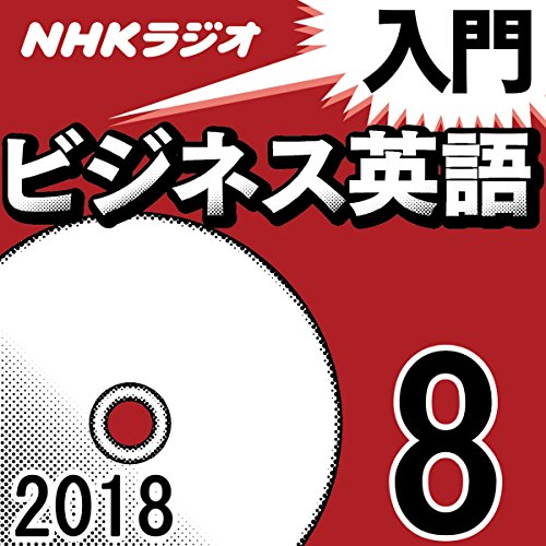 『NHK 入門ビジネス英語 2018年8月号』のカバーアート