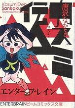カスミ伝△ (ビームコミックス文庫)