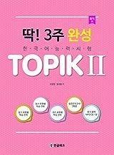 3 Weeks Completion TOPIK II + MP3 CD