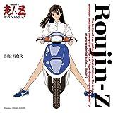 老人Z サウンドトラック 30th Anniversary Vinyl (完全生産限定盤) [Analog]