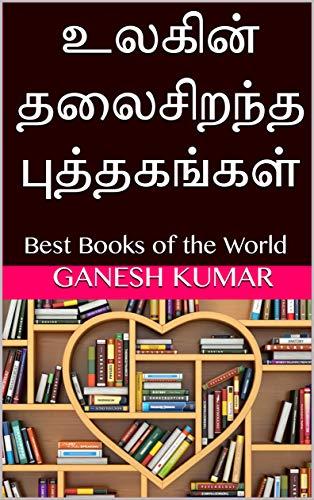 உலகின் தலைசிறந்த புத்தகங்கள்: Best Books of the World (Tamil Edition)