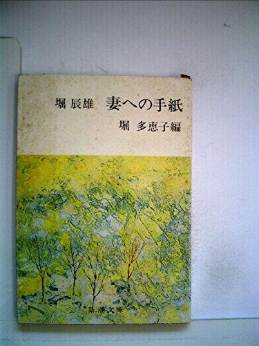 妻への手紙 (1965年) (新潮文庫)