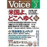 VOICE(ヴォイス) 2021年 3月号