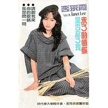 李采霞, Vol. 8: 未了的情歌 (feat. 時代樂大樂隊, 家飛合唱團) [修復版]