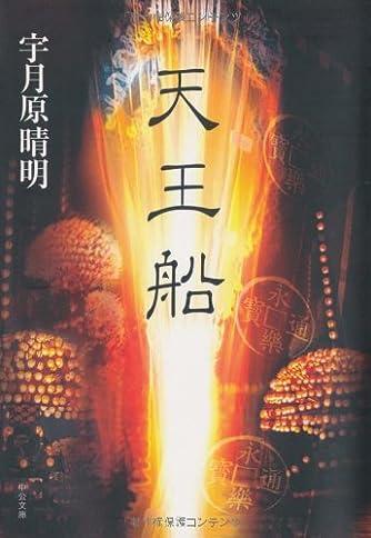 天王船 (中公文庫)