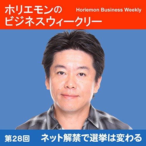 『ホリエモンのビジネスウィークリーVOL.28 ネット解禁で選挙は変わる』のカバーアート