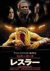 映画『レスラー』(2008)