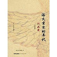 Ashes era (Shen Yao himself remarks anthology)(Chinese Edition)