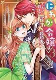 にわか令嬢は王太子殿下の雇われ婚約者 3巻 (ZERO-SUMコミックス)
