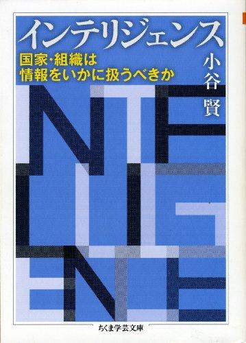 インテリジェンス ――国家・組織は情報をいかに扱うべきか (ちくま学芸文庫)