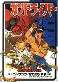 ガンドライバー (Vol.1) (Dengeki comics EX)