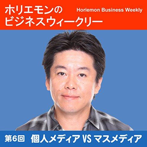 『ホリエモンのビジネスウィークリーVOL.6 個人メディアVSマスメディア』のカバーアート