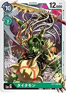 デジモンカードゲーム BT1-080 タイタモン (U アンコモン) ブースター NEW EVOLUTION (BT-01)