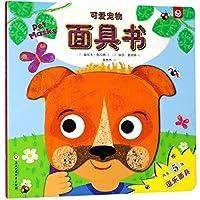 激发宝宝表演欲的面具书:可爱宠物面具书(0~3岁亲子读物,精装纸板书,内含5张精致面具)