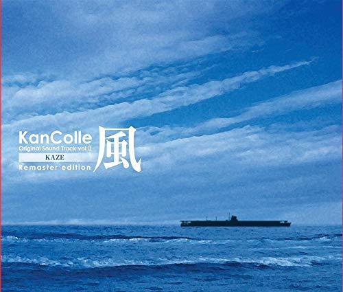 艦隊これくしょん -艦これ- KanColle Original Sound Track vol.II 風 Remaster edition