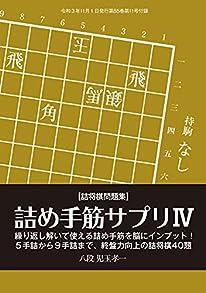 詰め手筋サプリⅣ 児玉孝一八段(将棋世界2021年11月号付録)