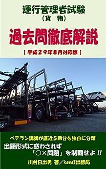 [川村 日出男]の運行管理者試験「過去問徹底解説」平成29年8月対応版