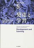 発達と学習 (現代の認知心理学5)