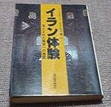 イラン体験―落とされた果実への挽歌 (1979年) (V books)