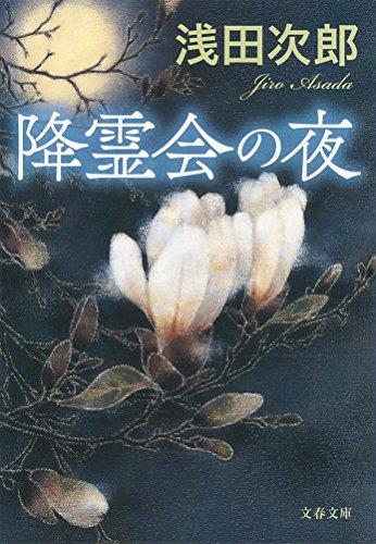 降霊会の夜 (文春文庫)