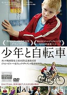 少年と自転車 [レンタル落ち]