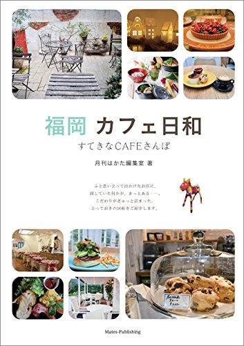 福岡 カフェ日和 すてきなCAFEさんぽ