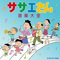 Animation - Sazae-San Ongaku Taizen [Japan CD] TYCN-60100 by Animation