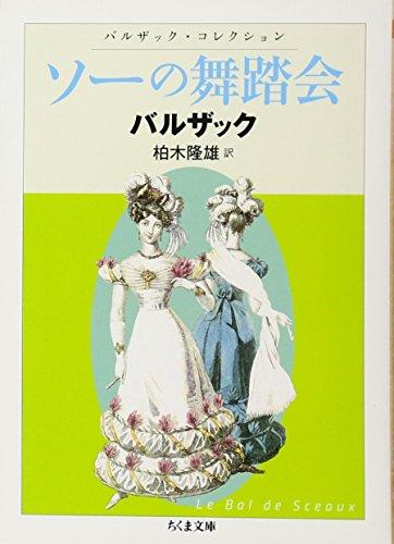 ソーの舞踏会: バルザックコレクション (ちくま文庫)の詳細を見る
