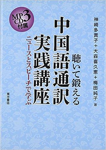 聴いて鍛える中国語通訳実践講座
