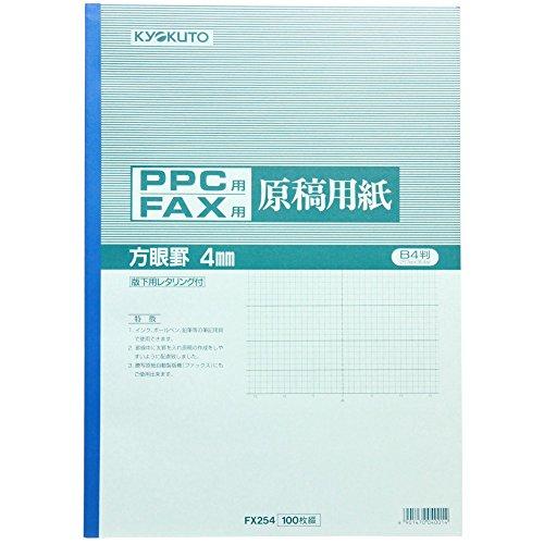 キョクトウ PPCファックス原稿用紙 4mm方眼 B4 FX254