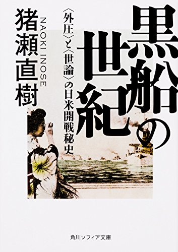 黒船の世紀 <外圧>と<世論>の日米開戦秘史 (角川ソフィア文庫)の詳細を見る